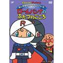 それいけ! アンパンマン だいすきキャラクターシリーズ/ロールパンナ「ロールパンナのふたつのこころ」
