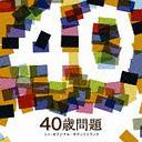「40歳問題」ミニ・オリジナル・サウンドトラック