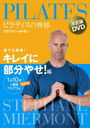 ピラティスの神様 ステファン・メルモン 決定版DVD 誰でも簡単! キレイに部分やせ! 編 【1日10分 最新式1週間プログラム】