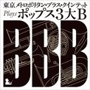 東京メトロポリタン・ブラス・クインテット plays ポップス3大B