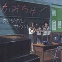 かみちゅ! オリジナル・サウンドトラック