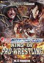 速報DVD! 新日本プロレス2014 KING OF PRO-WRESTLING 10.13両国国技館