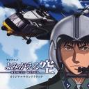 よみがえる空 -RESCUE WINGS- オリジナルサウンドトラック