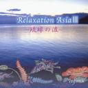 リラクゼーション・アジアIII~琉球の波~