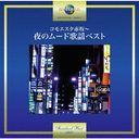 コモエスタ赤坂~夜のムード歌謡ベスト
