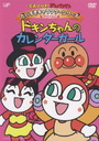 それいけ! アンパンマン だいすきキャラクターシリーズ/ドキンちゃん「ドキンちゃんのカレンダーガール」