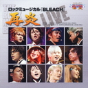 ロックミュージカル『BLEACH 再炎』-LIVE-