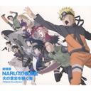 劇場版NARUTO-ナルト- 疾風伝 火の意志を継ぐ者 オリジナルサウンドトラック