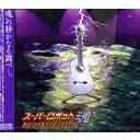 スーパーロボット魂 Ballad & Unplugged