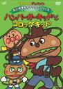 それいけ! アンパンマン だいすきキャラクターシリーズ/ハンバーガーキッド「ハンバーガーキッドとコロッケキッド」