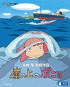 Ponyo on the Cliff by the Sea (English, French, Spanish etc..Audio/Subtitles) [Blu-ray]
