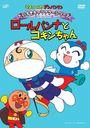 それいけ! アンパンマン だいすきキャラクターシリーズ/ロールパンナ ロールパンナとコキンちゃん