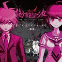 PlayStation(R)Vita専用ソフト『絶対絶望少女 ダンガンロンパ Another Episode』主題歌  progressive -漸進-