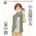 「WORKING!!」きゃらそん☆MENU1 小鳥遊宗太 starring 福山潤