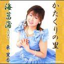 かたくりの里/海菖蒲スパヌパー