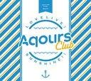 ラブライブ! サンシャイン!! Aqours CLUB CD SET