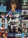 30th anniversary 菊池桃子 in トップテン -日本テレビ秘蔵映像集-