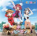 『ラブライブ! サンシャイン!!』ユニットCDシリーズ第2弾  近未来ハッピーエンド