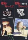 悪魔の赤ちゃん2 & 悪魔の赤ちゃん3/禁断の島