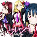 『ラブライブ! サンシャイン!!』ユニットCDシリーズ第2弾:コワレヤスキ