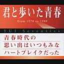 君と歩いた青春 - From 1970 to 1980 Yui Seventies