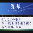 流星 - From 1970 to 1980 Yui Seventies