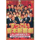 すっごい吉本新喜劇 LA & JAPANツアー ~最初で最後の豪華共演!漫才・落語に新喜劇~