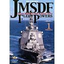 FLEET POWER SERIES  JMSDF FLEET POWERS 1 -YOKOSUKA- 海上自衛隊の防衛力1 -横須賀-