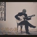 松山千春25周年記念 ベスト・アルバム「季節の旅人」~春・夏・秋・冬~