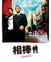 相棒 スリム版 season3 / TVドラマ