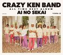 CRAZY KEN BAND ALL TIME BEST ALBUM 愛の世界 [3CD+2DVD/初回限定盤]/クレイジーケンバンド