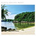 RYUKYU HEALING MUSIC KERAMA ambient