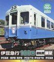 eレール鉄道BDシリーズ 伊豆急行 100系 運転席展望
