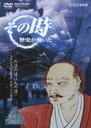NHK「その時歴史が動いた -乱世の英雄編-」兵法の道は人の道~宮本武蔵、「五輪書」完成への苦闘~