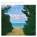 RYUKYU HEALING MUSIC YAEYAMA ambient
