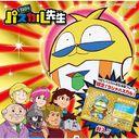 TVアニメ『100%パスカル先生』 主題歌シングル