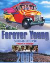 Forever Young Concert 吉田拓郎・かぐや姫 in つま恋 2006