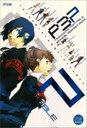ペルソナ3 ポータブル 公式パーフェクトガイド / ファミ通 書籍編集部