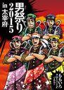 ももクロ男祭り2015 in 太宰府