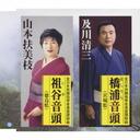 全日本民踊指導者連盟課題曲 橋浦音頭/祖谷音頭