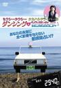 DVDセクシータクシータカハシドライバーのダンシング12星座占い