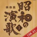 保存盤 昭和の演歌1 昭和38年~41年