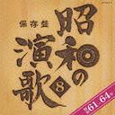 保存盤 昭和の演歌8 昭和61年~64年