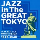 大東京ジャズ Jazz in The GREAT TOKYO - Great Tokyo's Jazz song collection 1925~1940