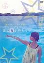 ハッピーミックス 田中美保のサンゴ移植プロジェクト [海の青を守ろう]