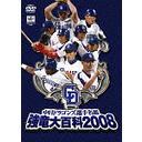 中日ドラゴンズ選手名鑑 強竜大百科2008