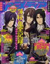 Animedia February 2011 Issue [Cover] Hakuoki Hekketsuroku