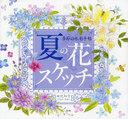 季節の水彩手帖 夏の花スケッチ / 田代知子/著