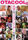 OTACOOL2 WORLDWIDE COSPLAYERS English / Japanese Bilingual Edition