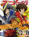Animage February 2011 Issue [Cover] Sengoku Basara